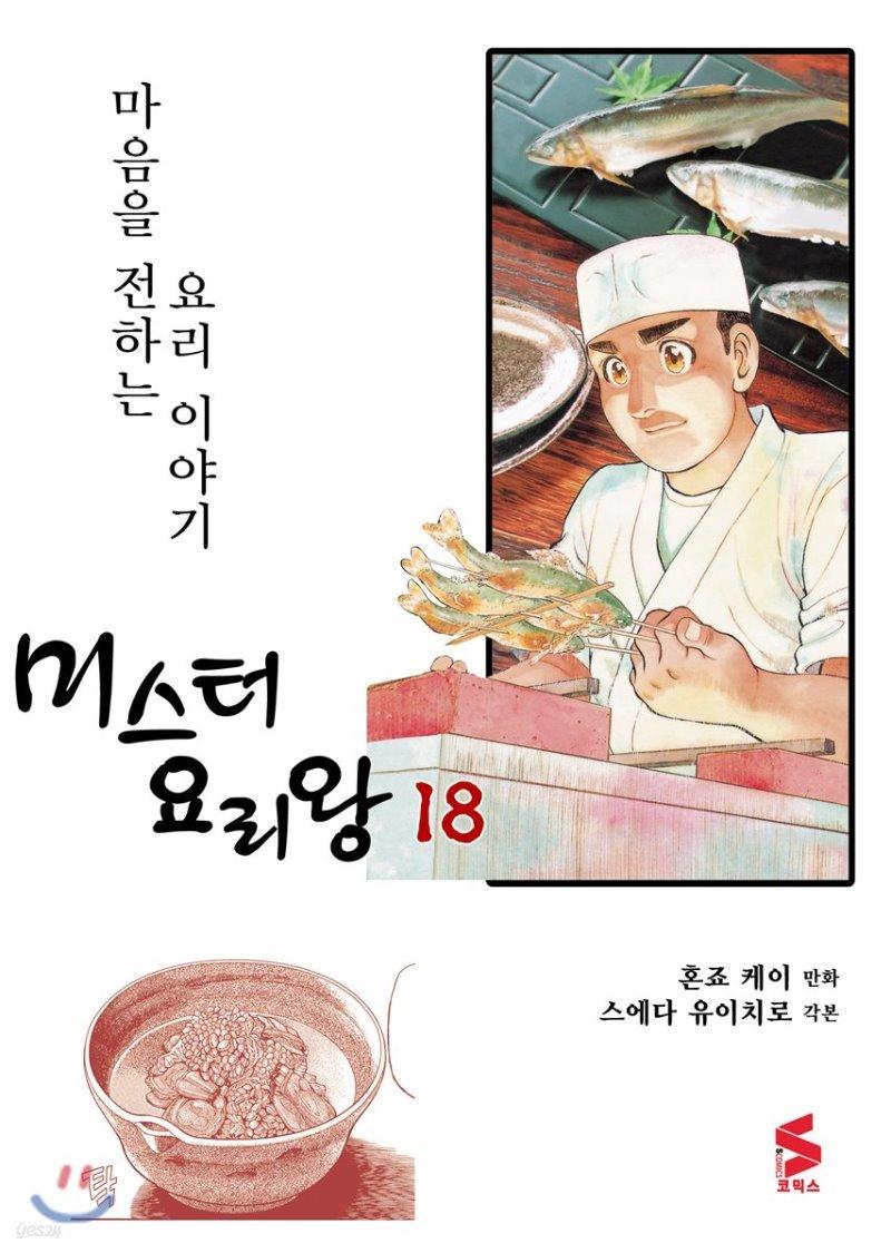 미스터 요리왕 18