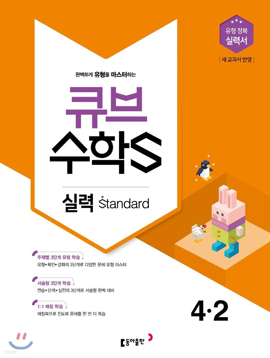 큐브수학S 실력 standard 4-2 유형 정복 실력서 (2018년)