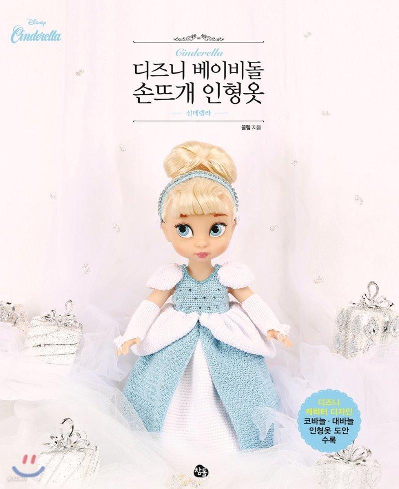 디즈니 베이비돌 손뜨개 인형옷 신데렐라