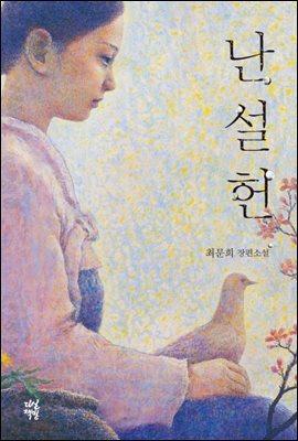 [eBook] 난설헌