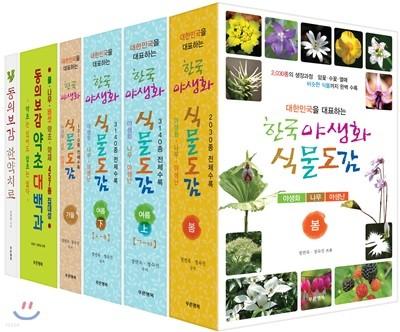 한국 야생화 식물도감·동의보감 약초 대백과 세트
