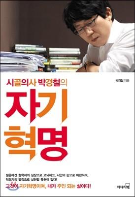 [eBook] 시골의사 박경철의 자기혁명