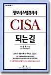정보시스템감사사 CISA 되는 길