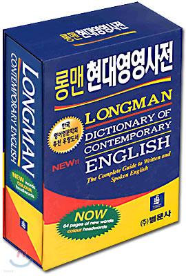 롱맨 현대영영사전 Longman Dictionary Of Contemporary ENGLISH (F/C)