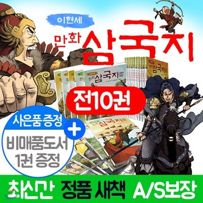 이현세 만화 삼국지 세트 전10권/이현세만화삼국지