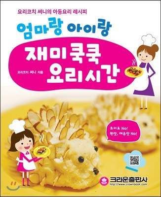 2018 엄마랑 아이랑 재미쿡쿡 요리시간