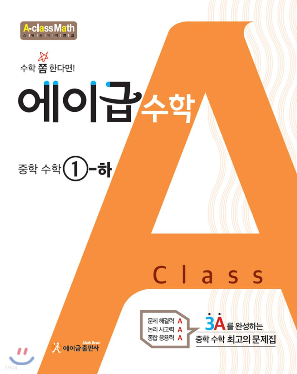 에이급 수학 중학수학 1-하 (2021년용)