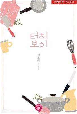 [합본] 터치 보이 (전2권/완결)