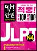 딱! 한 권 JLPT 일본어능력시험 N4