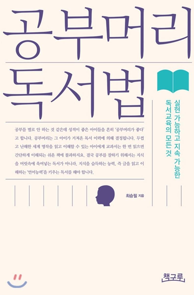 [예스리커버] 공부머리 독서법