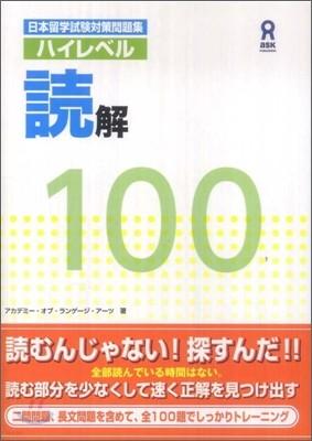 日本留學試驗對策問題集 ハイレベル 讀解 100