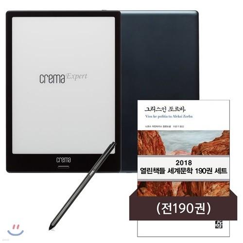 크레마 엑스퍼트 + 열린책들