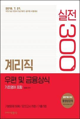 2018 계리직 우편 및 금융상식(기초영어 포함) 실전 300제