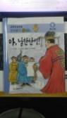 교양학습만화 조선왕조 500년 9 아 남한산성