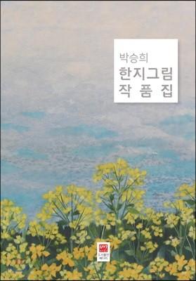 박승희 한지그림 작품집