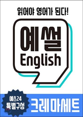 예썰! English 1~4 set + 예스24 크레마 탭 (crema tab)
