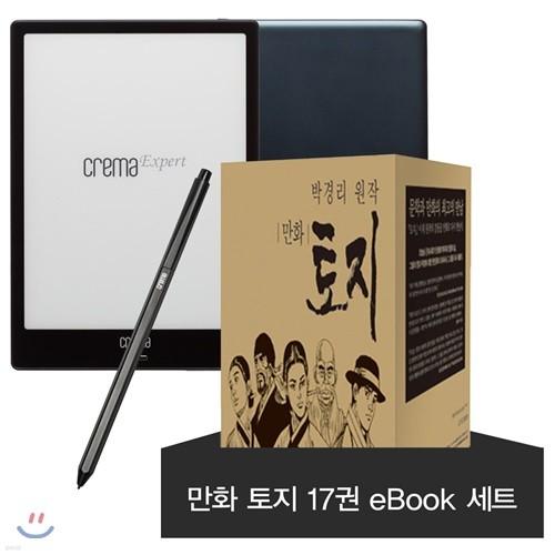 예스24 크레마 엑스퍼트 (crema expert) + 스타일러스 펜 + 만화 토지 17권 eBook 세트