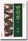 [중고] 만인보 1