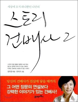 [eBook] 스토리건배사2