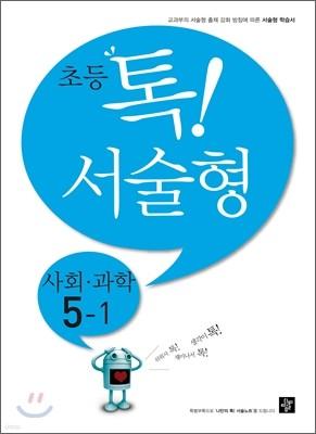 초등 톡! 서술형 사회 과학 5-1 (2013년)