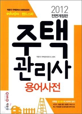2012 주택관리사 용어사전