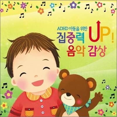 ADHD 아동을 위한 집중력 UP! 음악감상