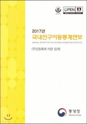 2017 국내인구 이동통계 연보
