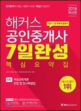 2018 해커스 공인중개사 7일 완성 핵심요약집 1차