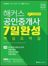 2018 해커스 공인중개사 7일 완성 핵심요약집 2차