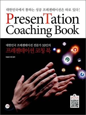 프레젠테이션 코칭 북 PresenTation Coaching Book
