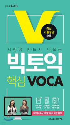 빅토익 핵심 보카 (VOCA)