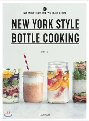 NEW YORK STYLE BOTTLE COOKING 뉴욕 스타일 보틀 쿠킹