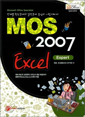 MOS 2007 Excel Expert