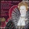 Cardinall's Musick 탈리스: 봉헌 안티폰 [하이라이트 발췌반] (Tallis: The Votive Antiphons)