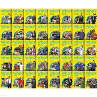 who 후 세계인물 학습만화 시리즈 (전40권)