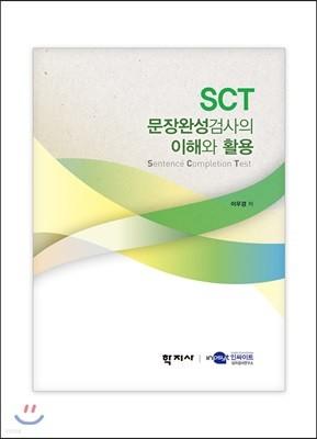 SCT 문장완성검사의 이해와 활용