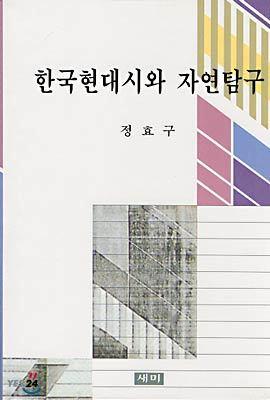 한국현대시와 자연탐구