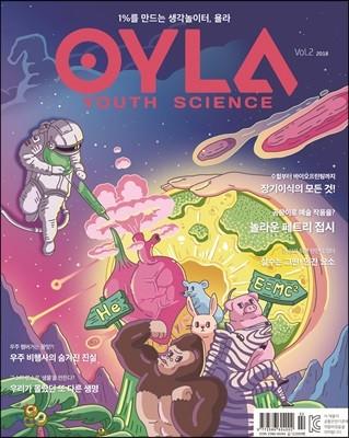 욜라 OYLA Youth Science (격월) : vol.2 [2018]