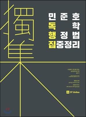 민준호 독학 행정법 집중정리