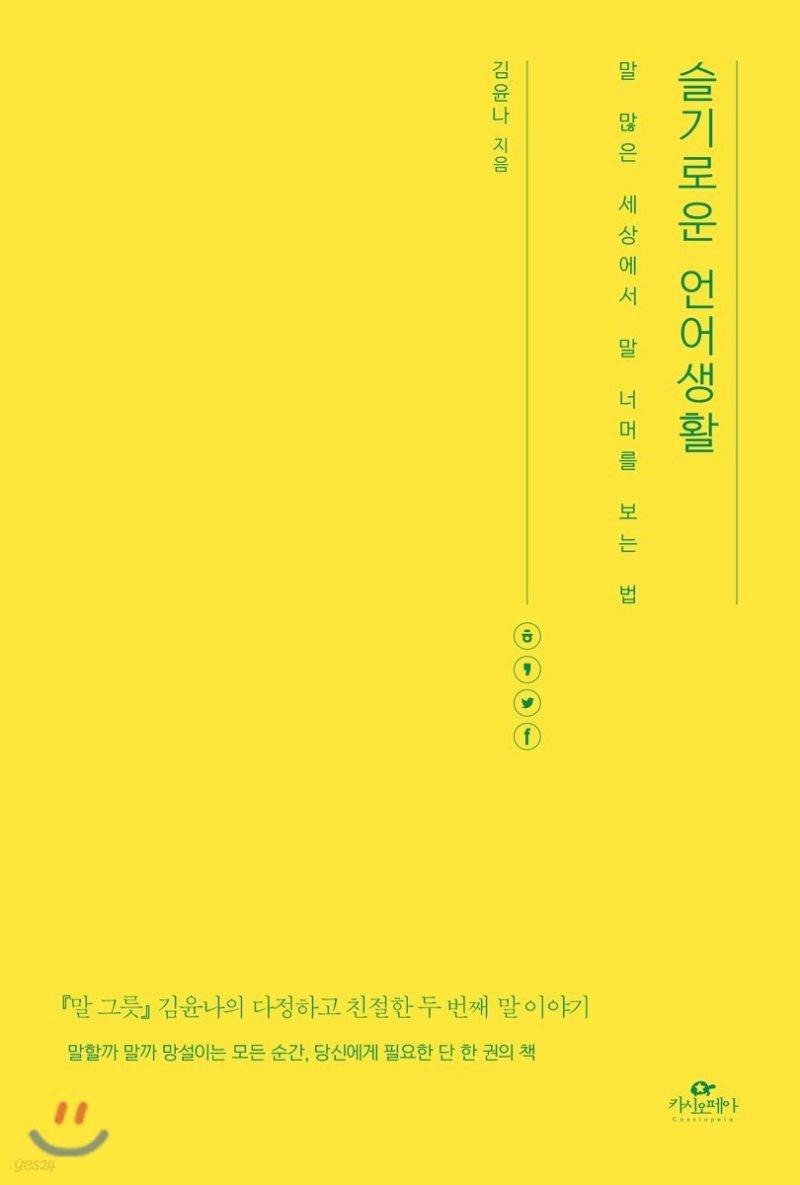 [대여] 슬기로운 언어생활