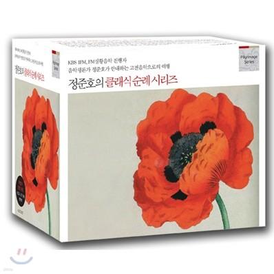 정준호의 클래식 순례 0~5권 합본 박스세트