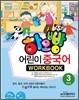 하오빵 어린이 중국어 3 워크북