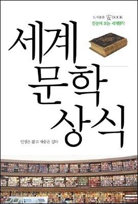 세계 문학 상식