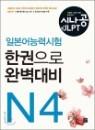 시나공 일본어능력시험 N4 한권으로 완벽대비