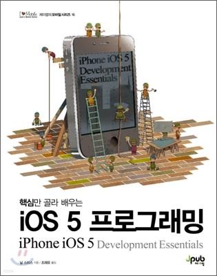 iOS 5 프로그래밍