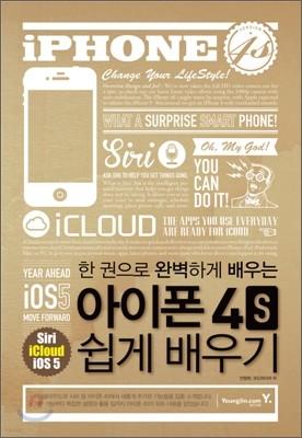 아이폰 4S 쉽게 배우기