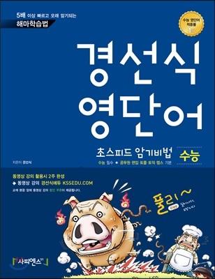 경선식 영단어 초스피드 암기비법 수능 (2013년)