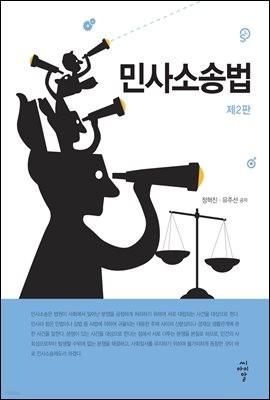 민사소송법 (제2판)