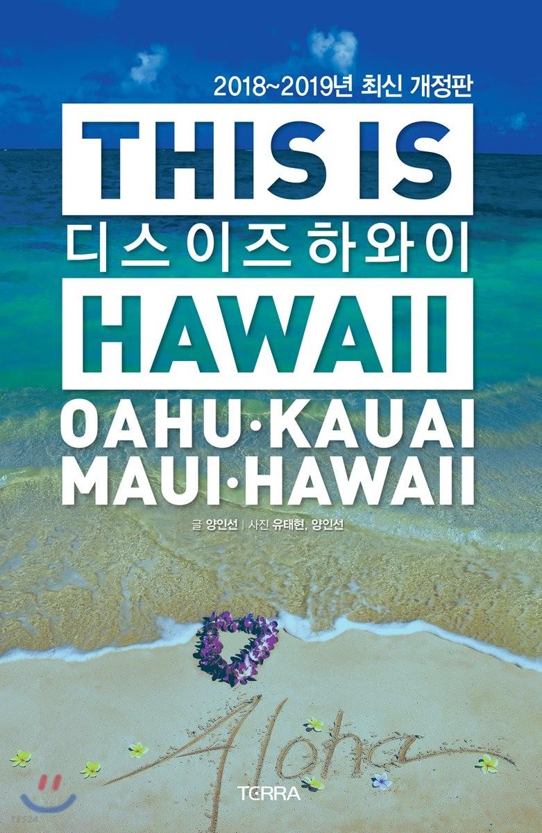 디스 이즈 하와이 THIS IS HAWAII