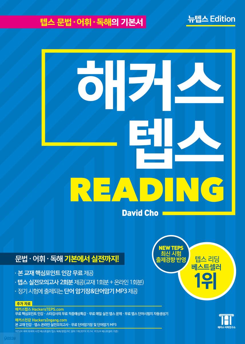 해커스 텝스 TEPS Reading
